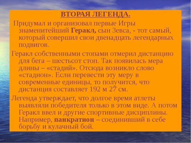 ВТОРАЯ ЛЕГЕНДА. Придумал и организовал первые Игры знаменитейший Геракл, сын...