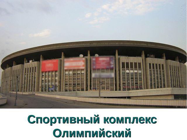 Спортивный комплекс Олимпийский
