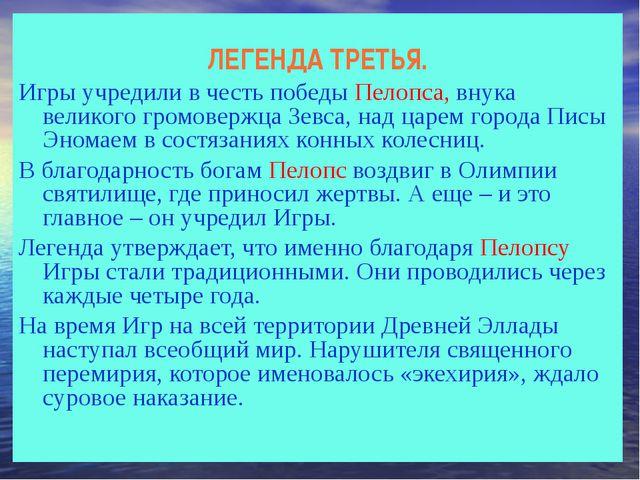 ЛЕГЕНДА ТРЕТЬЯ. Игры учредили в честь победы Пелопса, внука великого громове...