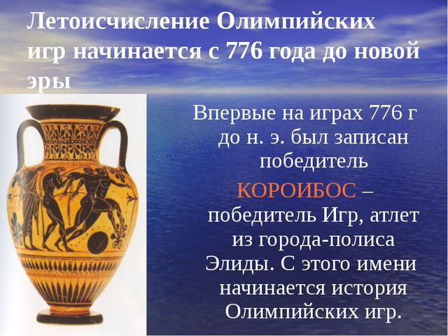 Летоисчисление Олимпийских игр начинается с 776 года до новой эры Впервые на...