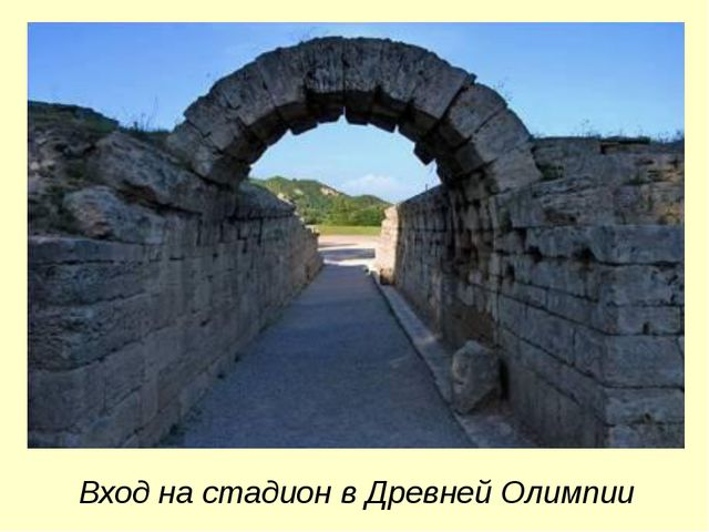 Вход на стадион в Древней Олимпии