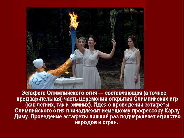 Эстафета Олимпийского огня — составляющая (а точнее предварительная) часть це...