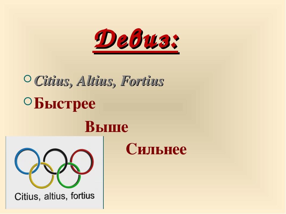 Девиз: Citius, Altius, Fortius Быстрее Выше Сильнее