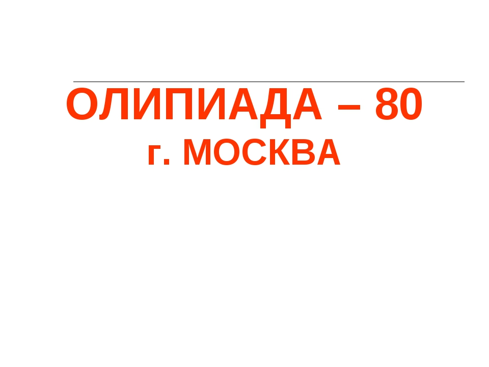 ОЛИПИАДА – 80 г. МОСКВА