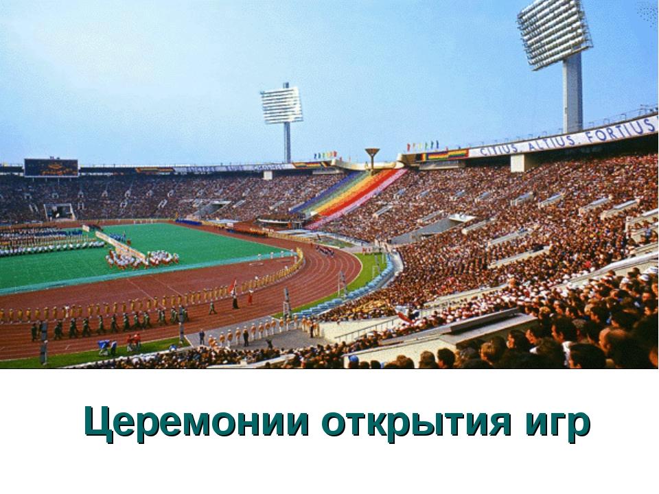 Церемонии открытия игр