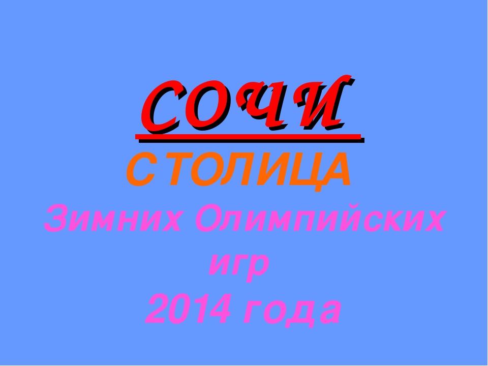 СОЧИ СТОЛИЦА Зимних Олимпийских игр 2014 года