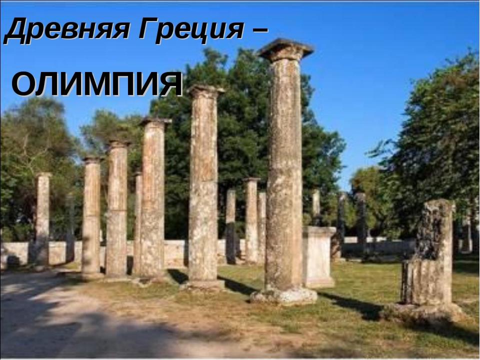 Древняя Греция – ОЛИМПИЯ