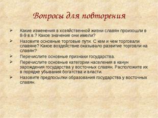 Вопросы для повторения Какие изменения в хозяйственной жизни славян произошли