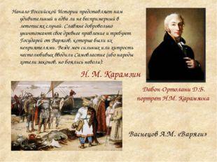 Начало Российской Истории представляет нам удивительный и едва ли не бесприме