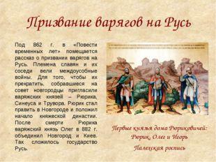 Призвание варягов на Русь Под 862 г. в «Повести временных лет» помещается рас