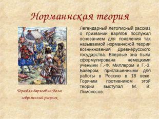 Норманнская теория Легендарный летописный рассказ о призвании варягов послужи