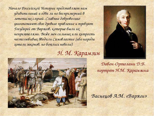 Начало Российской Истории представляет нам удивительный и едва ли не бесприме...