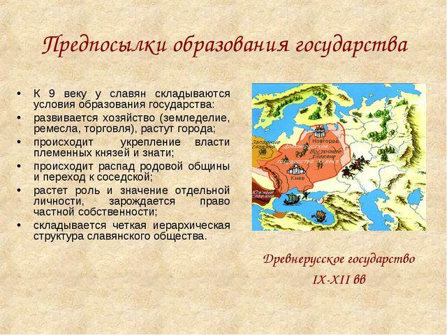 Предпосылки образования государства К 9 веку у славян складываются условия об...