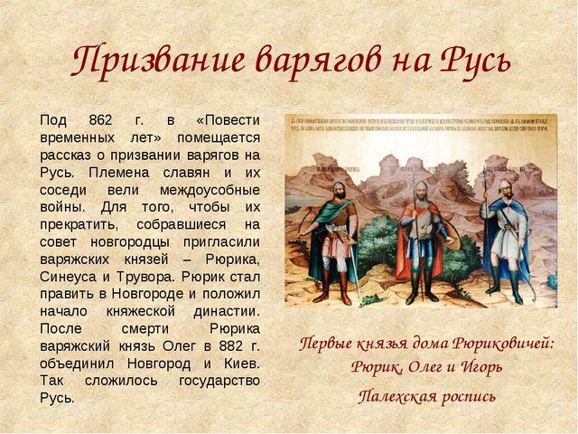Призвание варягов на Русь Под 862 г. в «Повести временных лет» помещается рас...