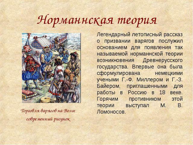 Норманнская теория Легендарный летописный рассказ о призвании варягов послужи...