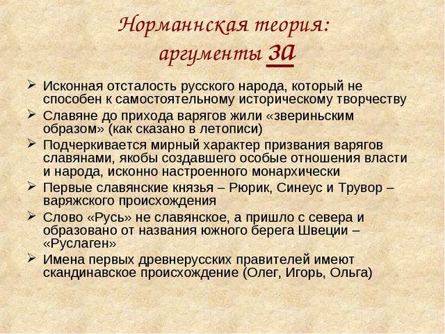 Норманнская теория: аргументы за Исконная отсталость русского народа, который...