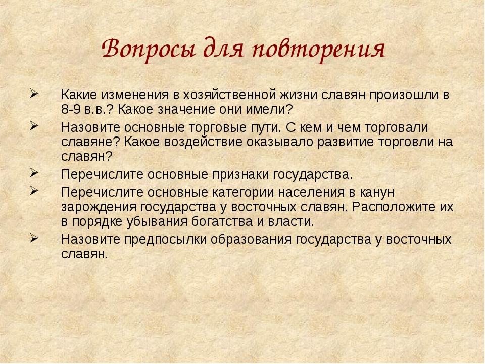 Вопросы для повторения Какие изменения в хозяйственной жизни славян произошли...