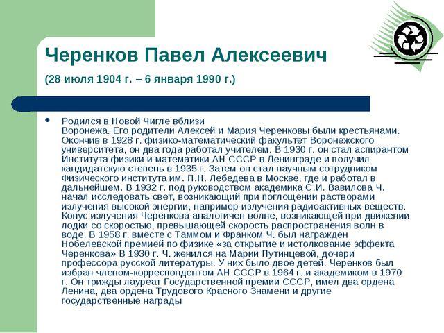 Черенков Павел Алексеевич (28 июля 1904 г. – 6 января 1990 г.) Родился в Ново...