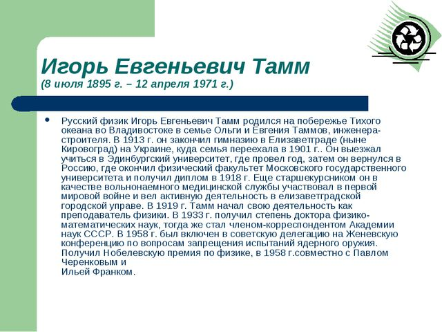 Игорь Евгеньевич Тамм (8 июля 1895 г. – 12 апреля 1971 г.) Русский физик Игор...