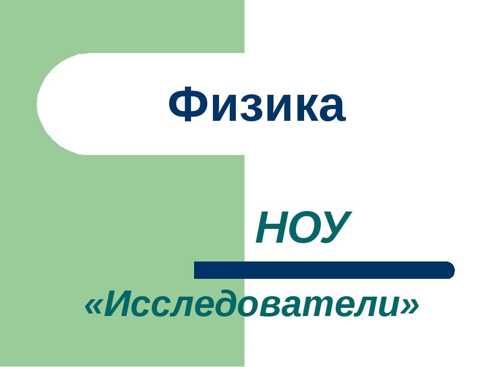 Физика НОУ «Исследователи»