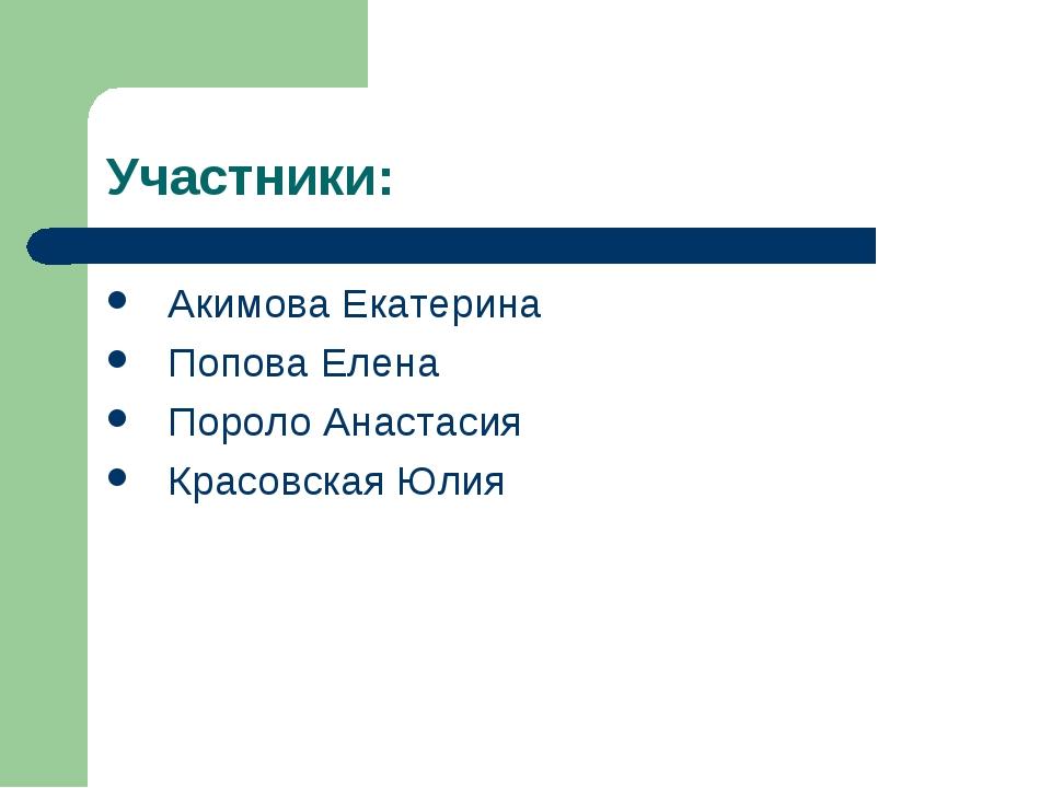 Участники: Акимова Екатерина Попова Елена Пороло Анастасия Красовская Юлия