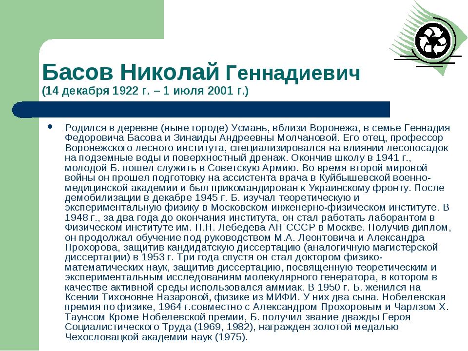Басов Николай Геннадиевич (14 декабря 1922 г. – 1 июля 2001 г.) Родился в дер...