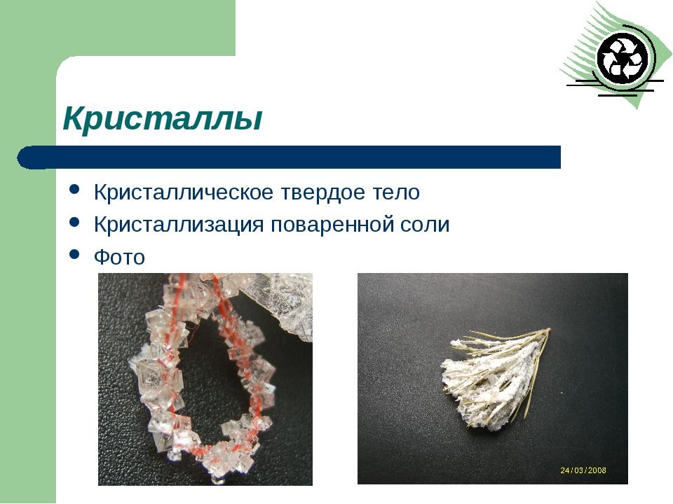 Кристаллы Кристаллическое твердое тело Кристаллизация поваренной соли Фото