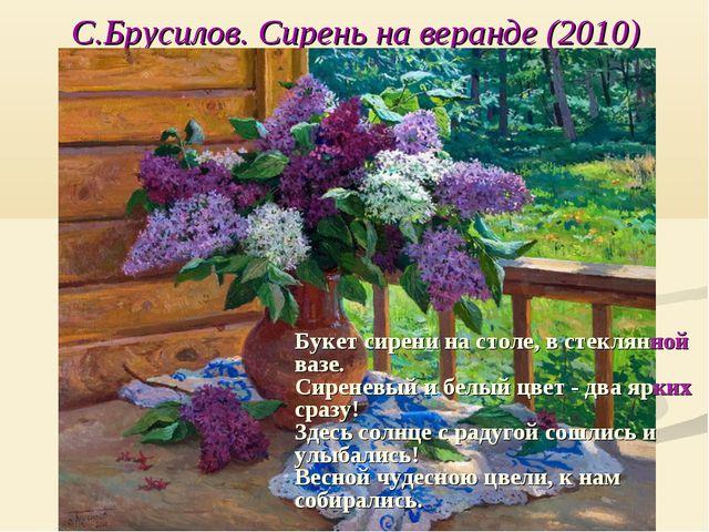 С.Брусилов. Сирень на веранде (2010) Букет сирени на столе, в стеклянной вазе...