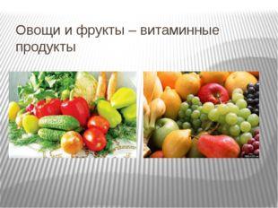 Овощи и фрукты – витаминные продукты