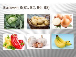 Витамин В(В1, В2, В6, В8)