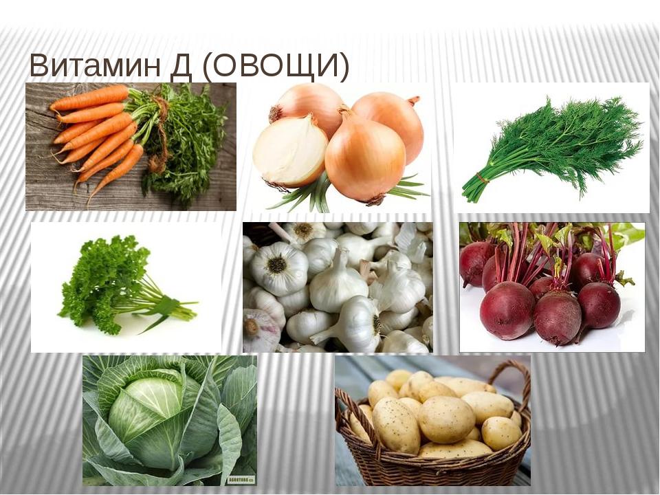 Витамин Д (ОВОЩИ)