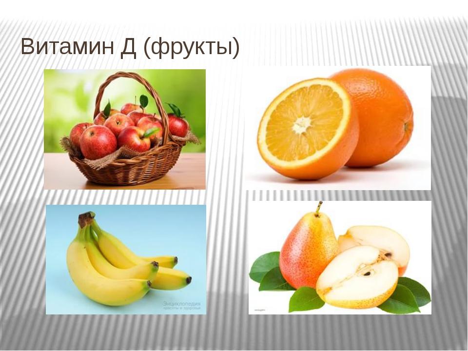 Витамин Д (фрукты)