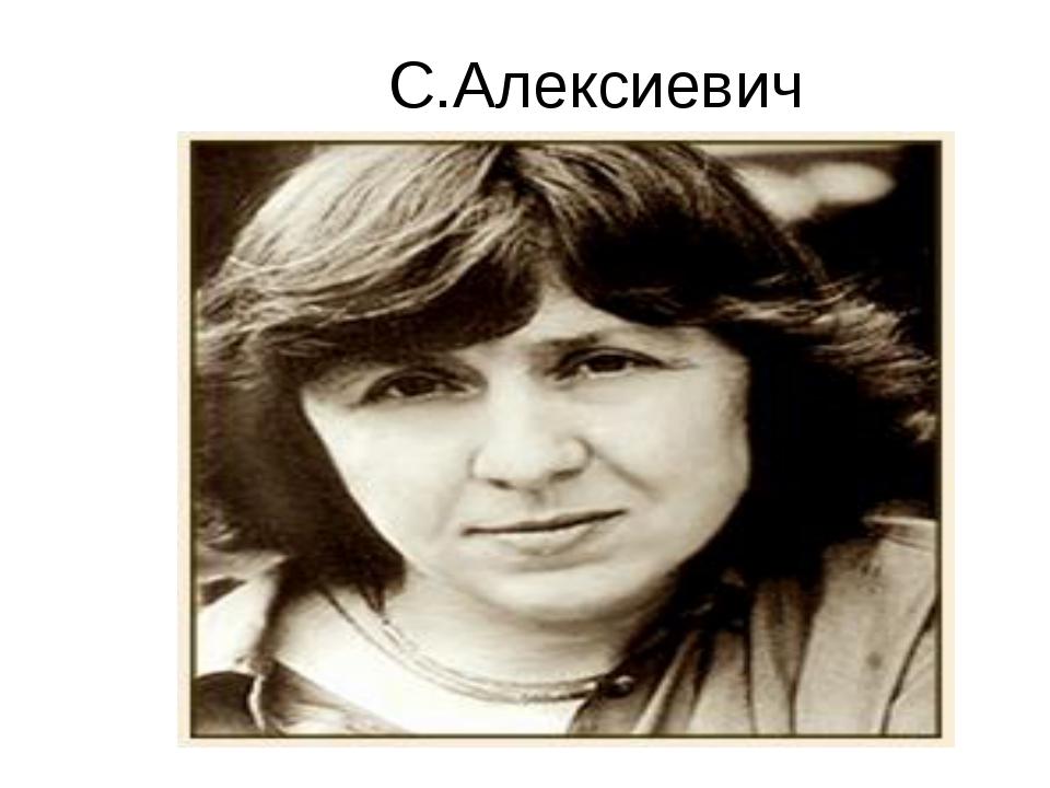 С.Алексиевич