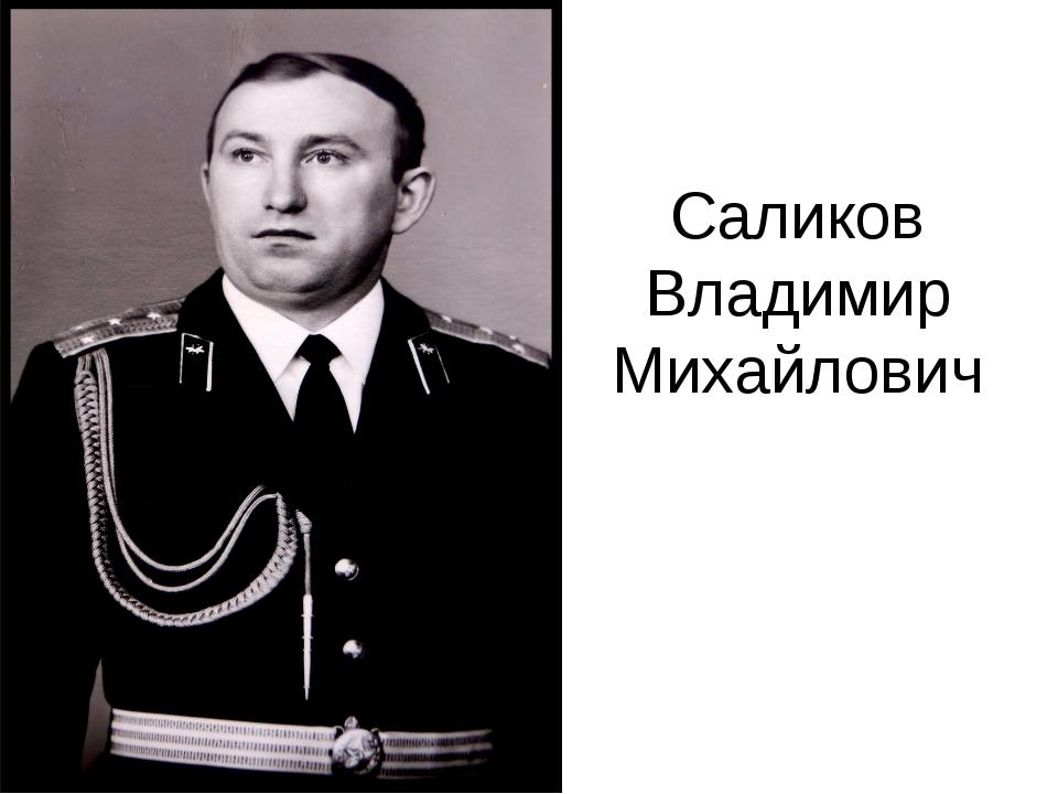 Саликов Владимир Михайлович
