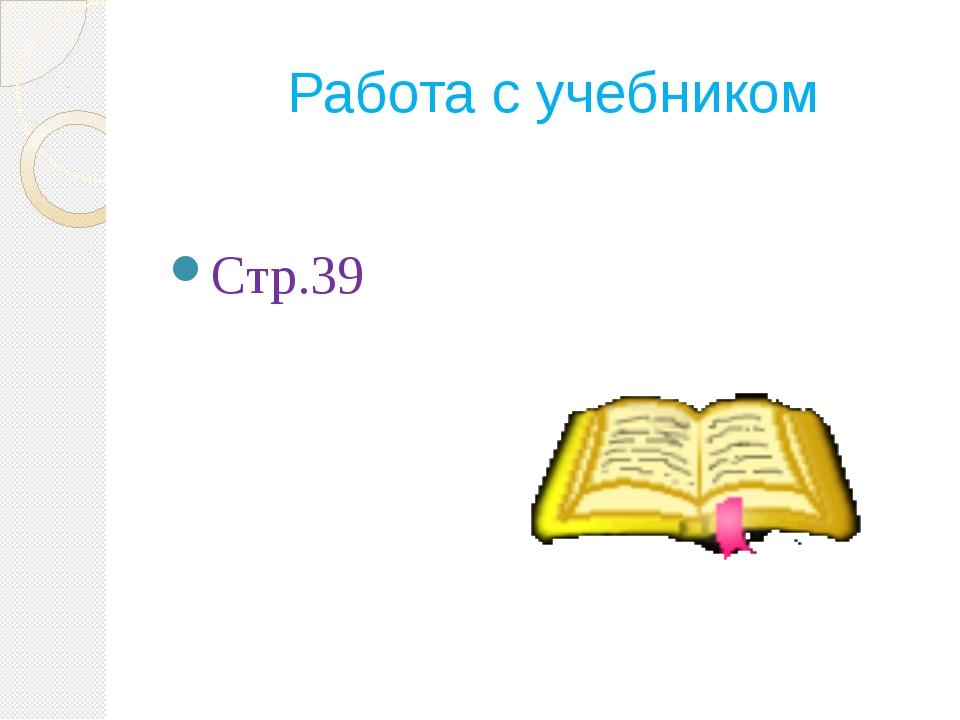 Работа с учебником Стр.39