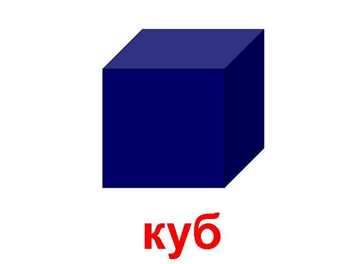 http://900igr.net/datas/tsvet-i-forma/Figury-6.files/0020-020-Kub.jpg