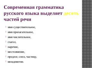 Современная грамматика русского языка выделяет десять частей речи имя существ
