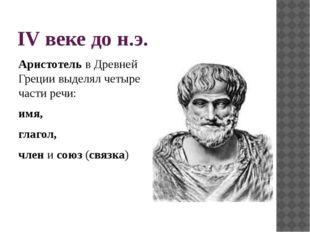 IV веке до н.э. Аристотель в Древней Греции выделял четыре части речи: имя, г