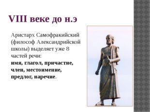 VIII веке до н.э Аристарх Самофракийский (философ Александрийской школы) выде