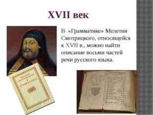 XVII век В «Грамматике» Мелетия Смотрицкого, относящейся к XVII в., можно най