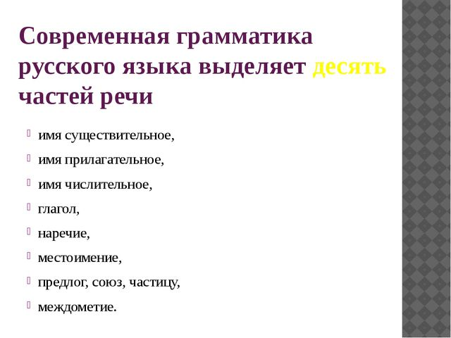Современная грамматика русского языка выделяет десять частей речи имя существ...