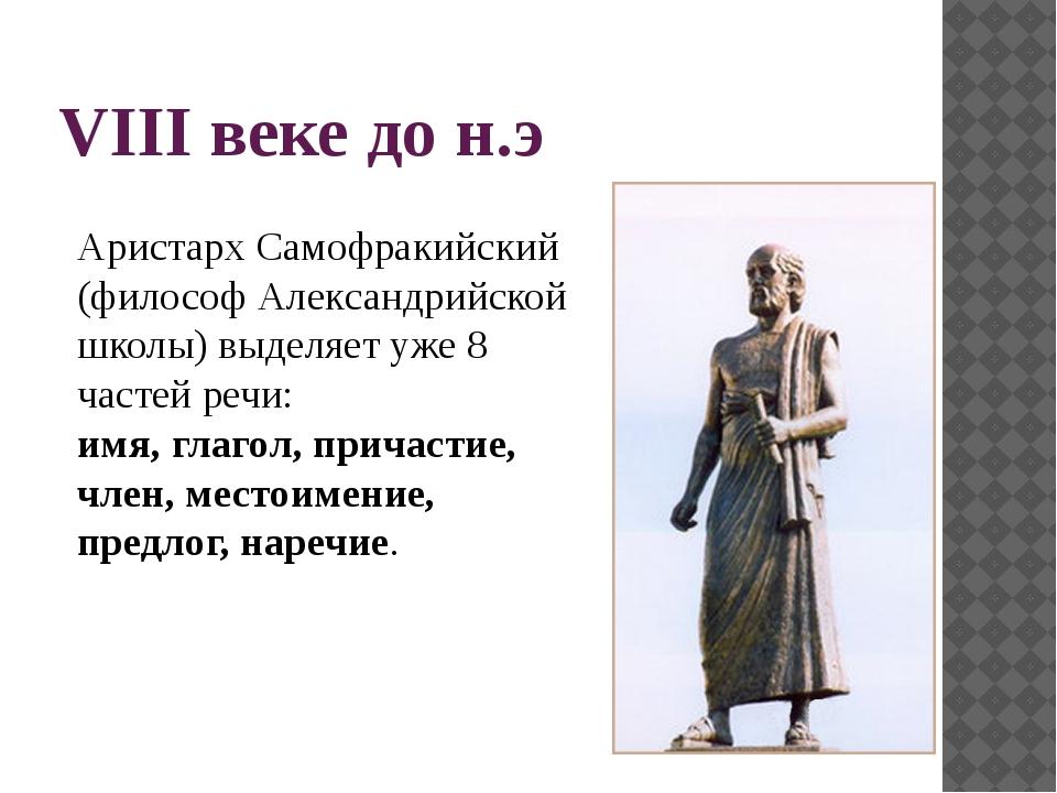 VIII веке до н.э Аристарх Самофракийский (философ Александрийской школы) выде...