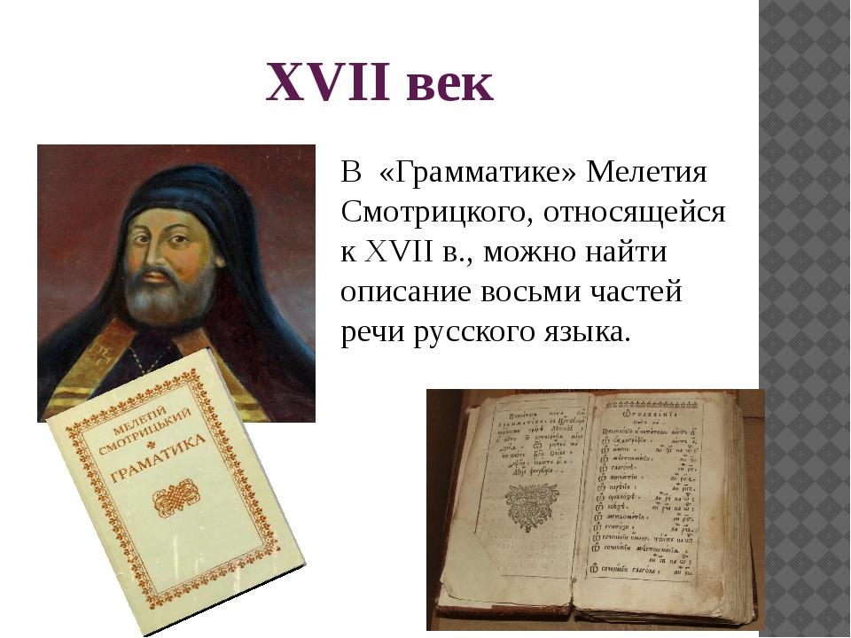 XVII век В «Грамматике» Мелетия Смотрицкого, относящейся к XVII в., можно най...