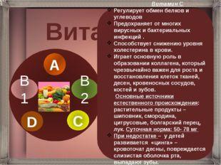 Витамины: А D C B1 B2 Витамин А Способствует формированию рецепторов глаза -