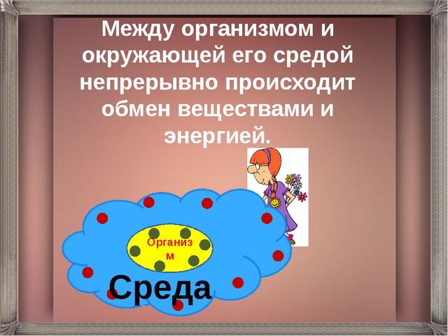 Между организмом и окружающей его средой непрерывно происходит обмен вещества...