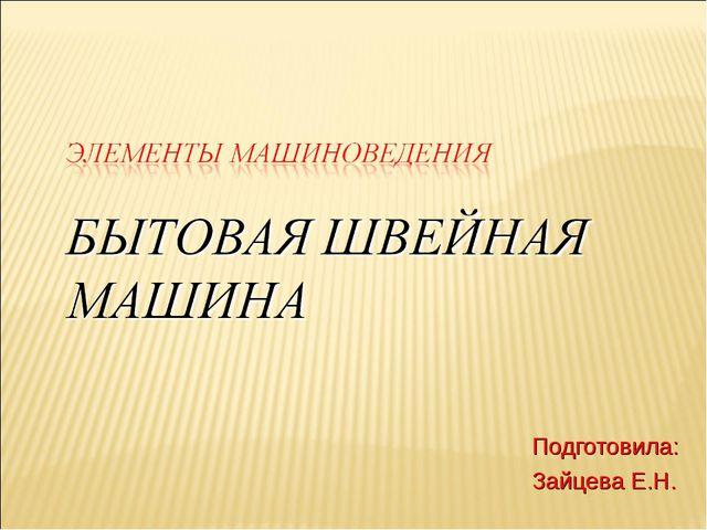 Подготовила: Зайцева Е.Н.
