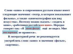 Слово «кино» в современном русском языке имеет следующие значения: «театр, в
