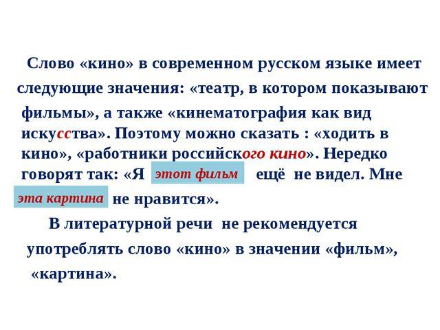 Слово «кино» в современном русском языке имеет следующие значения: «театр, в...
