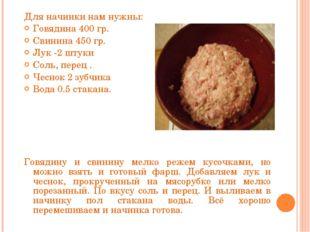 Для начинки нам нужны: Говядина 400 гр. Свинина 450 гр. Лук -2 штуки Соль, пе