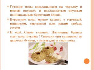 Готовые позы выкладываем на тарелку и можем вкушать и наслаждаться вкусным на